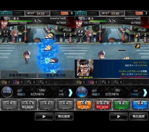 ジョーカーの戦闘画面