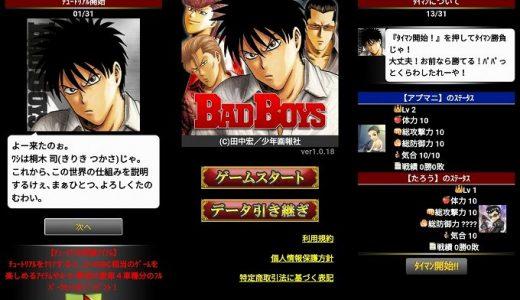 『BADBOYS タイマン☆単車改造』スマホゲーム評価レビュー!人気ヤンキー漫画原作のアプリ