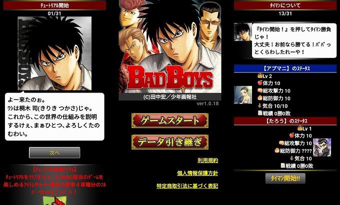BADBOYSのレビュー記事画像