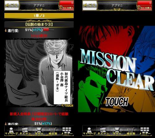 ストーリー画面とミッションクリア画面