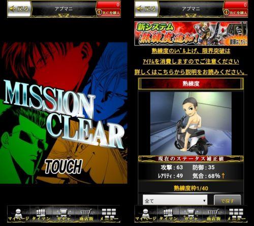 ミッションクリアの画面とホーム画面