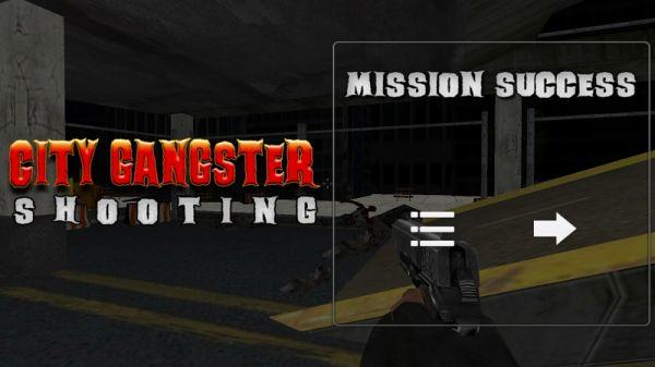 ステージ1のミッションクリア画面