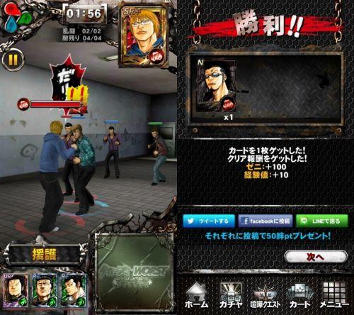 喧嘩クエストの戦闘画面