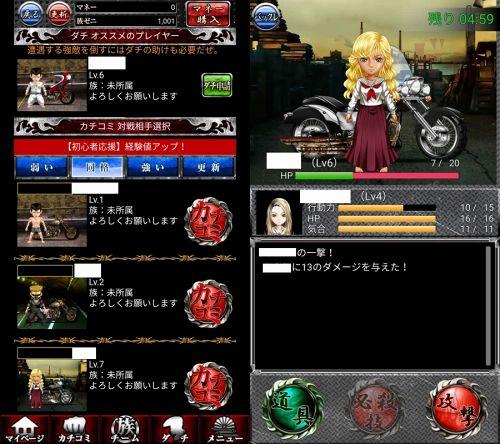 カチコミ選択画面と戦闘シーン