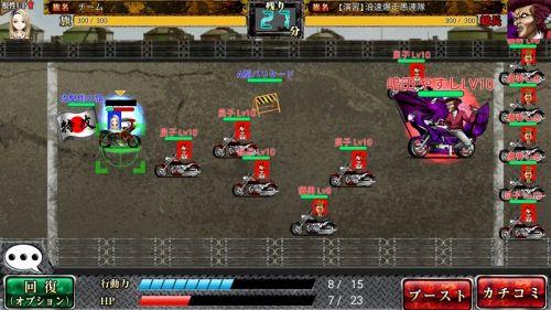 抗争の戦闘画面