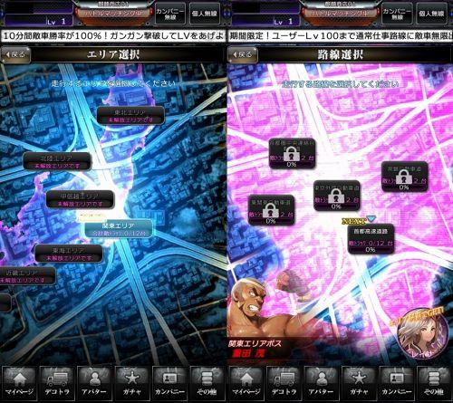 仕事のマップ選択画面