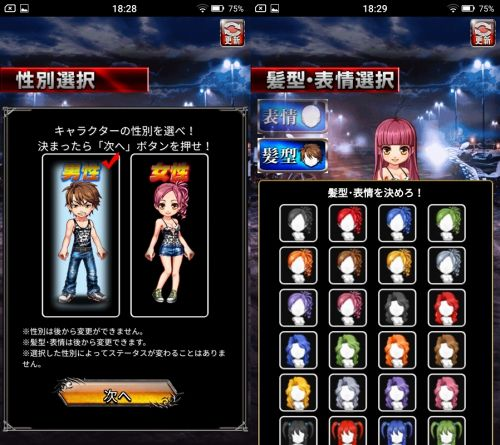 喧嘩道のキャラクター作成画面