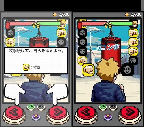 喧嘩少年の訓練モード画面