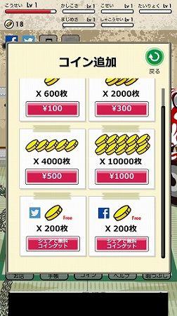 コイン購入画面と説明