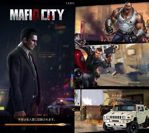 マフィアシティの紹介画像