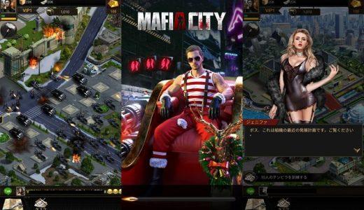 マフィア・シティ-極道風雲-の評価レビュー!初心者向けの序盤攻略や遊び方を紹介