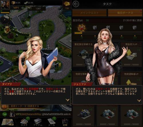 ゲームの操作方法を説明してくれる美女たち