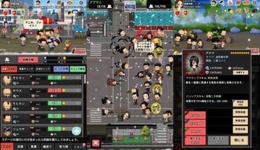 マイギャング (放置ゲーム)の評価レビューと序盤攻略!気軽に楽しめる対人アプリ