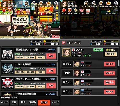 個人ランキング戦闘の選択画面