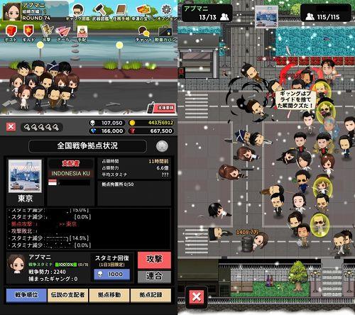 都市争奪戦の戦闘画面