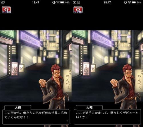 任侠伝の冒頭ストーリー画面