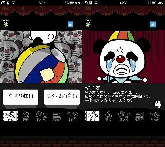 パンダとの会話選択画面