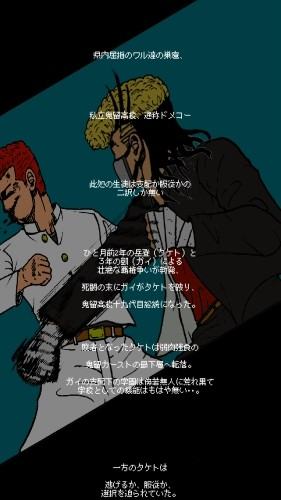 テッペン番長TAKE1のストーリー画面