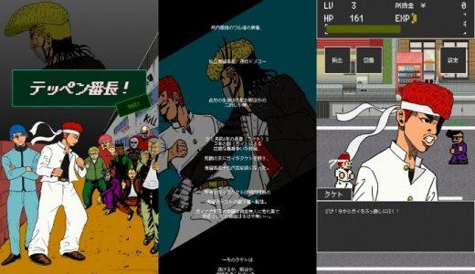 テッペン番長TAKE1評価レビュー!アクション系のヤンキーアプリ【序盤攻略も解説】