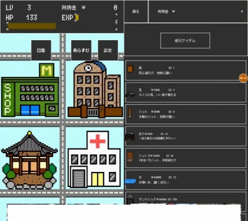 てっぺん番長の街画面とショップ画面