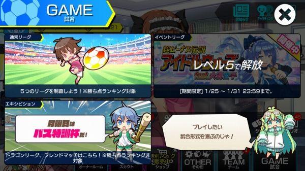 リーグ戦の選択画面