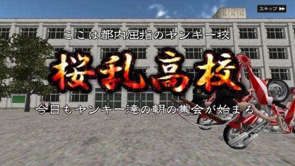 桜乱高校の画面