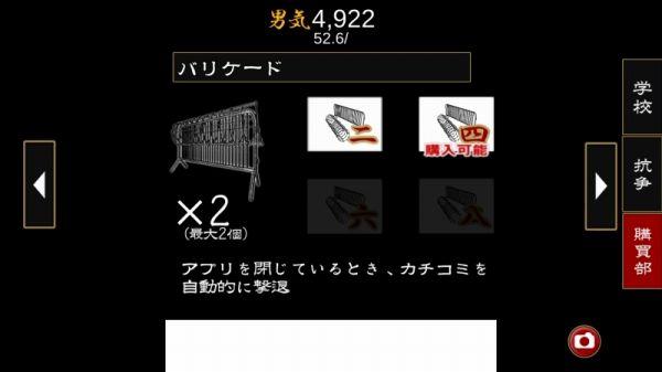 バリケードの購入画面