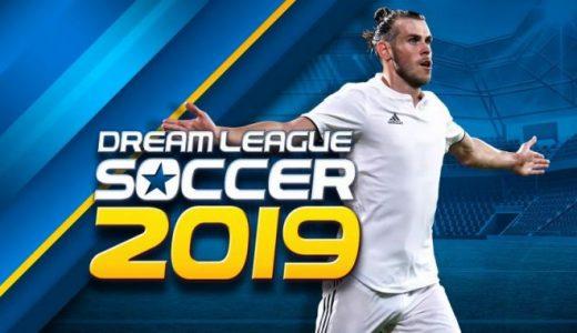 Dream League Soccer 2019の評価レビュー!攻略のコツと能力解説