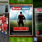Score! Heroの紹介アイキャッチ画像