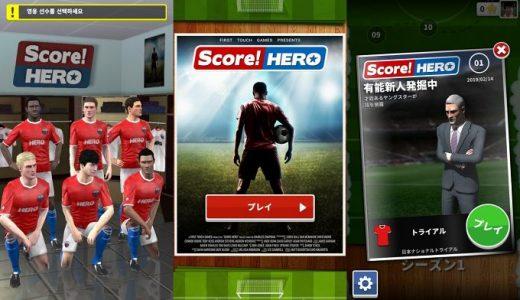 Score! Heroの評価レビュー!攻略のコツまで解説【ボール軌道を決めるサッカー】