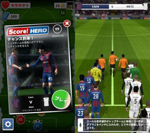 ScoreHeroのステージ入場画面