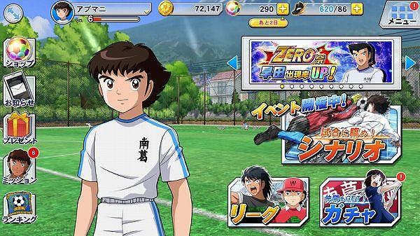 キャプテン翼ZEROのホーム画面