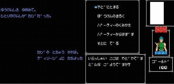 ディープダンジョンIIIのゲーム画面