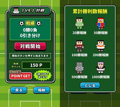 1vs1対戦の画面