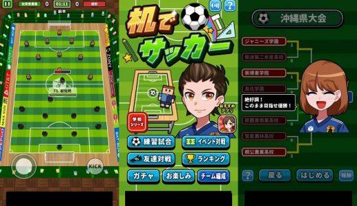 机でサッカーの評価レビュー!気軽に楽しめるレトロ風アプリの序盤攻略