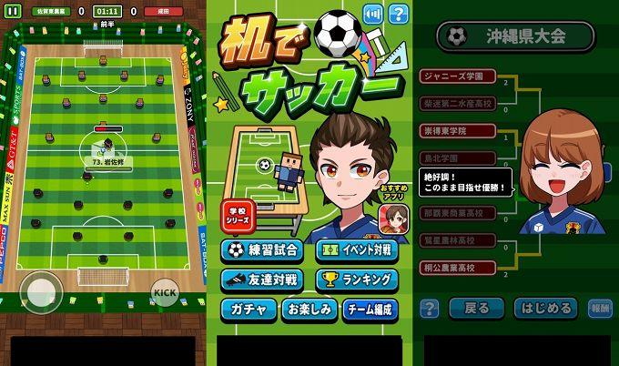 机でサッカーの紹介画像