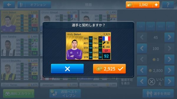 選手のスカウト選択画面