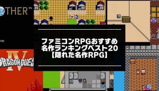 【発表】ファミコンRPGおすすめ名作ランキングベスト20【隠れた名作や難しいマイナーゲーム】