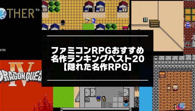 ファミコンRPGの記事紹介アイキャッチ画像