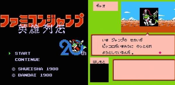 ファミコンジャンプ 英雄列伝のゲーム画面