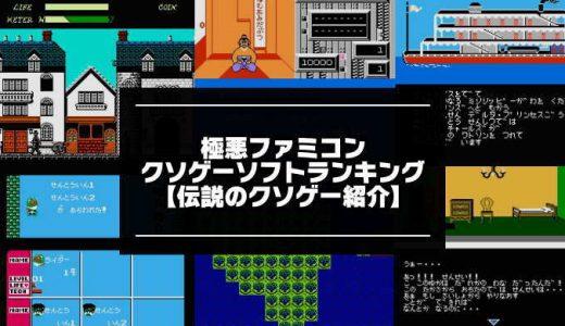 【凶悪】ファミコンクソゲーランキング20選【伝説ソフト一覧レビュー】