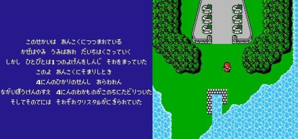 ファイナルファンタジーのゲーム画面