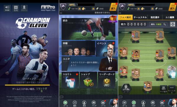 FIFPro公式 チャンピオンイレブンの画像