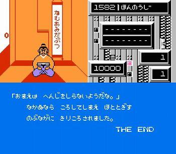 時空の旅人のゲームオーバー画面
