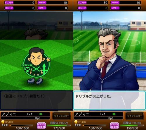 サッカー練習画面