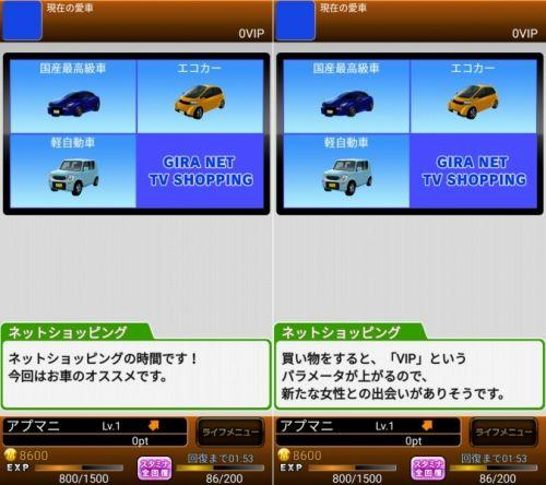 車の購入画面