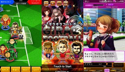 ギラギラフットボールの評価レビュー!攻略情報とストーリーを紹介