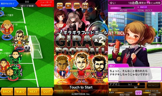 ギラギラフットボールのアイキャッチ画像