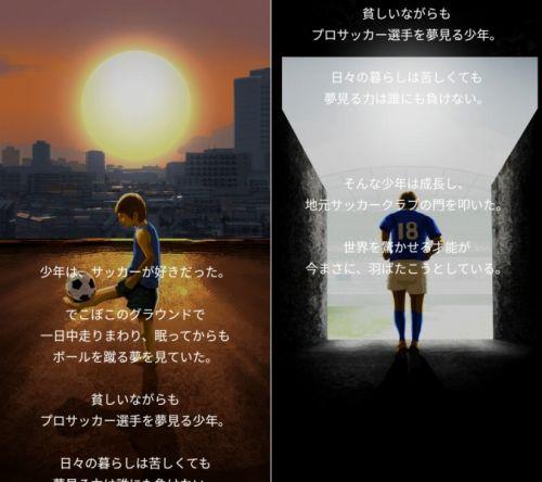 ギラギラフットボールのストーリー