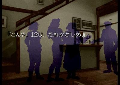 かまいたちの夜「12時に死ぬ予告」画像